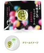 Original Flavoured Lip Balm/Cream (Green Tea/Matcha)
