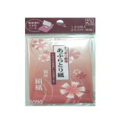 Sana Japanese Oil Paper Ginza Blotting Papers - 120 Sheets