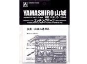 1/700 BATTLESHIP YAMASHIRO (1944) ETCHING PARTS