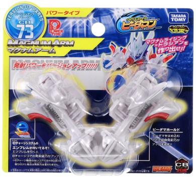 Takara Tomy (Japan) Cross Fight B-Daman eS CB-73 Version-Up Parts Magnum Arm