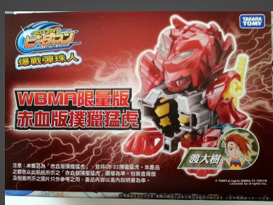 Takara Tomy Cross Fight B-Daman WBMA Limited Edition Red Ver. Starter CB-32 Round = Tigare