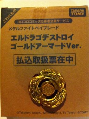 Takara Tomy Beyblade BB108 Limited Edition Gold L Drago Destroy DF105LRF Armoured Ver.
