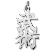"Sterling Silver ""Martial Arts"" Kanji Chinese Symbol Charm"