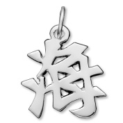 "Sterling Silver ""Ocean"" Kanji Chinese Symbol Charm"