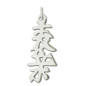 "Sterling Silver ""Cousin"" Kanji Chinese Symbol Charm"