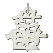 "Sterling Silver ""Double Happiness"" Kanji Chinese Symbol Charm"