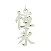 "Sterling Silver ""Always and Forever"" Kanji Chinese Symbol Charm"