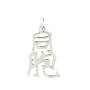 "Sterling Silver ""Brother"" Kanji Chinese Symbol Charm"