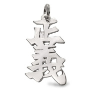 "Sterling Silver ""Justice"" Kanji Chinese Symbol Charm"