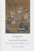 Gardens of a Chinese Emperor