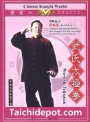 Wu Hao Style Tai Chi Chuan Instruction DVD