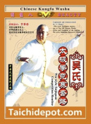 Wu Style Tai Chi Chuan Simplified Form - 2 DVDs