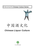 Chinese Liquor Culture [CHI]