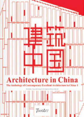 Architecture in China: The Anthology of Contemporary Excellent Architecture in China
