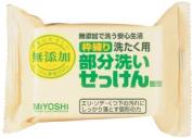 Miyoshi Soap | Laundry Detergent | Additive Free Soap 180g