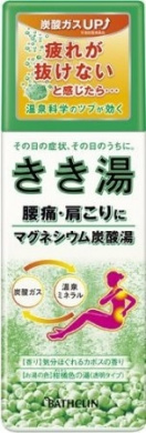 [Kikiyu] Magnesium carbonic acid hot water (Fragrance of citrus)