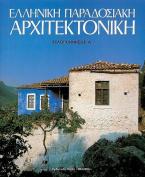 Elliniki Paradosiaki Architektoniki Tomos 6 [GRE]
