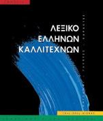 Leksiko Hellenon Kallitechnon Tomos 2 [GRE]