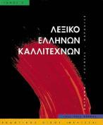 Leksiko Hellenon Kallitechnon Tomos 3 [GRE]