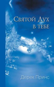 The Holy Spirit in You - Russian [RUS]