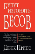 They Shall Expel Demons - Russian [RUS]