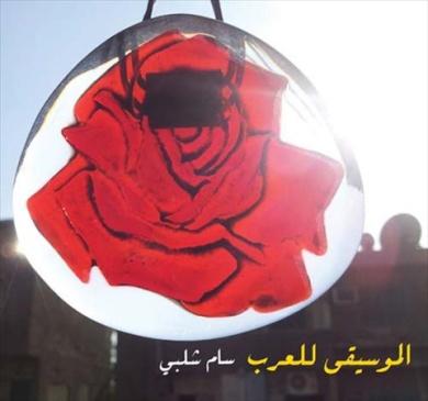 Music for Arabs [Digipak] *