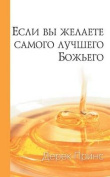 If You Want God's Best - Russian [RUS]