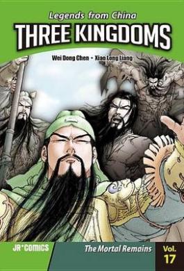 Three Kingdoms Volume 17: The Mortal Remains (Three Kingdoms)