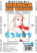 Manga Art Paper (10 X 14 1/4) 90# Professional