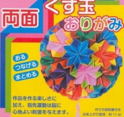 Japanese 42 Sheets Origami Folding Paper 105mm Double Side Colour #4209