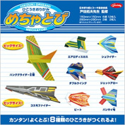 Showa Grimm Origami Paper Aeroplanes 8 Pattern, 14 Sheets