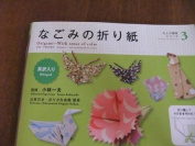 "Japanese Origami-With sense of calm ""Bilingual""#D7536"