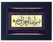 BISMILLAH Calligraphy (Blue). Overall frame size 15cm x 20cm . Ideal for most gifting occassions.