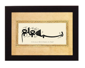 BISMILLAH Calligraphy (Brown). Overall frame size 20cm x 15cm . Ideal for most gifting occassions.