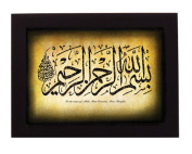 BISMILLAH Calligraphy (Yellow). Overall frame size 20cm x 15cm . Ideal for most gifting occassions.