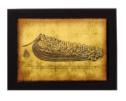 DUA OF A MUSLIM BELIEVER. Overall frame size 20cm x 15cm . Ideal for most gifting occassions.
