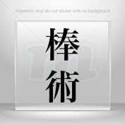 Decals Sticker Hieroglyph Bo_jutsu, Bojitsu (__) Vehicle Garage door 0502 X25KR