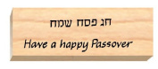 Ruth's Jewish Stamps Wood Mounted Rubber Stamp - Happy Passover