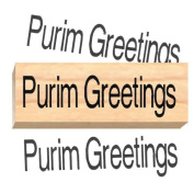 Ruth's Jewish Stamps Wood Mounted Rubber Stamp - Purim Greeting