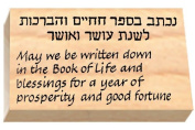 Ruth's Jewish Stamps Wood Mounted Rubber Stamp - Written Book