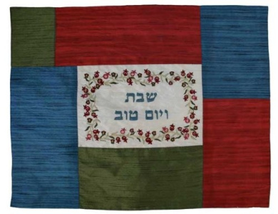 Patches Embroidered Challah Cover - Pomegranates (Multicolor)