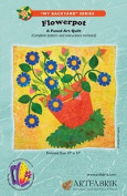Flowerpot - A Fused Art Quilt Pattern By Laura Wasilowski