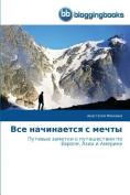 VSE Nachinaetsya S Mechty [RUS]