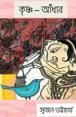Krishna - Andhar ( a Dark Darkness): Poetic Drama