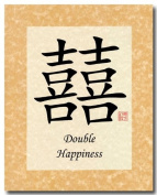 8x10 Double Happiness Calligraphy Print - Copper/Antique Ivory