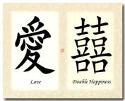 8x10 Love & Double Happiness Calligraphy Print - Antique Ivory