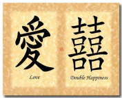 8x10 Love & Double Happiness Calligraphy Print - Copper