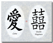 8x10 Love & Double Happiness Calligraphy Print - Oval Ivory