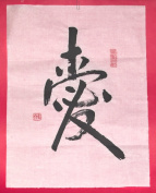 """Hand Written Chinese Calligraphy on Rice Paper """"AI"""" - Love 14x18"""