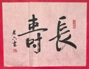 "Hand Written Chinese Calligraphy on Rice Paper ""CHANG SHOU"" - Longevity"